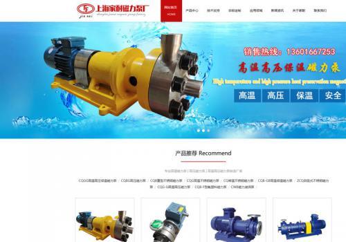 上海家耐磁力泵廠