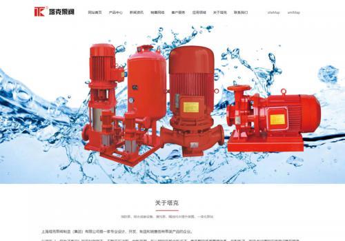 上海塔克泵閥(集團)有限公司