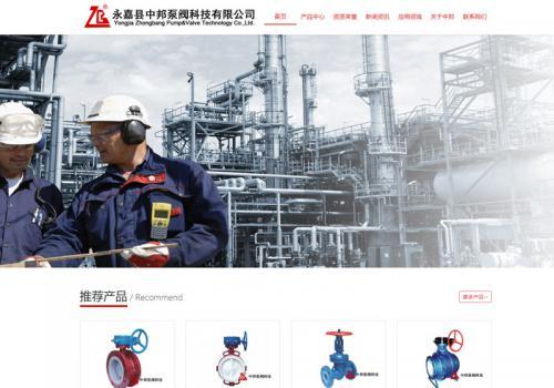 永嘉县中邦泵阀科技有限公司