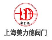 上海美力德閥門制造有限公司