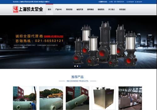 -整站优化|上海凯太泵业制造有限公司