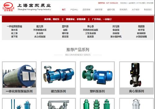 -整站优化|上海宏东泵业制造有限公司