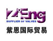 上海紫恩国际贸易有限公司