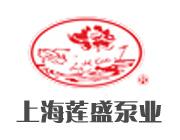 上海莲盛泵业