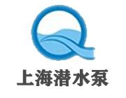 上海潜水泵有限公司