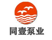 上海同壹泵业