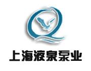 上海液泉泵业有限公司