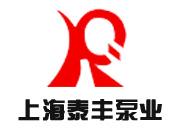 上海泰丰泵业制造有限公司