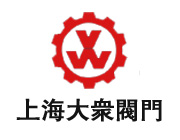 上海大众阀门有限公司