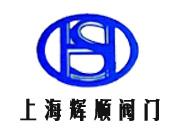 上海辉顺阀门制造有限公司