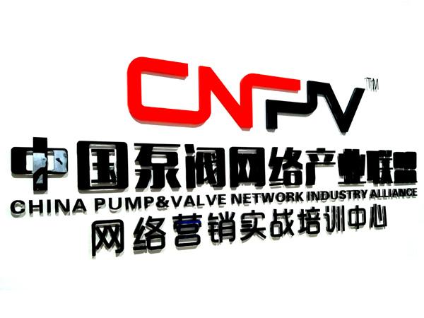 中国泵阀网络产业联盟