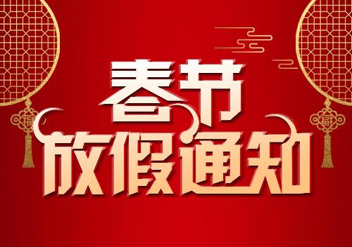 -商悦传媒|2021年春节放假通知