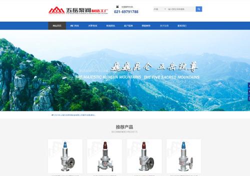 上海五岳泵阀制造有限公司