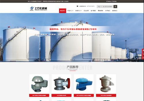 -浙江上石化机械有限公司