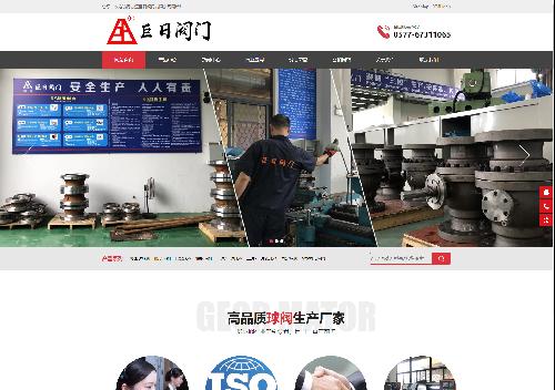 -浙江巨日阀门有限公司