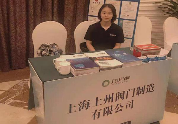 -2021环境综合治理技术交流大会在杭州启幕,上州阀门作为设备供应商赴会